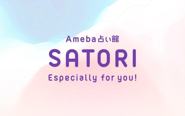 Ameba占い館SATORI