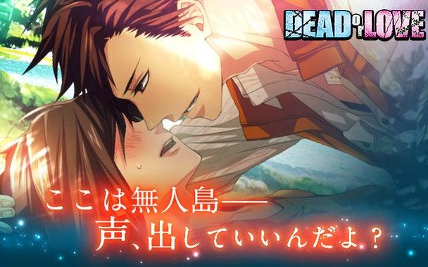 DEAD or LOVE ~狂愛の無人島~
